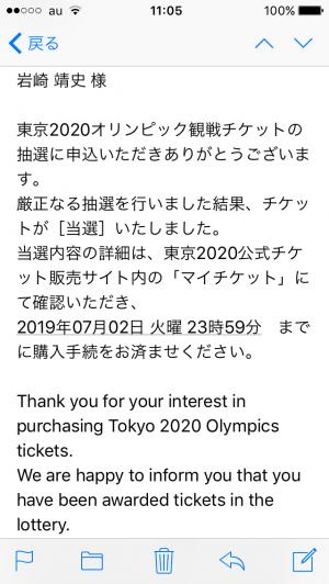 オリンピックチケット